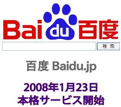 Baidu promete eliminar la piratería de música