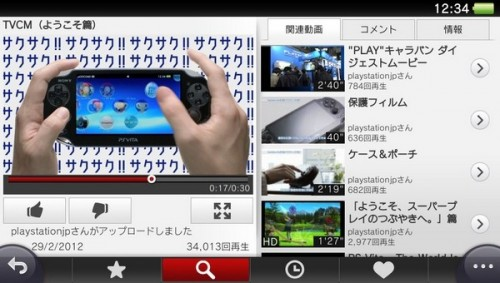 YouTube llegará este mes a PS Vita